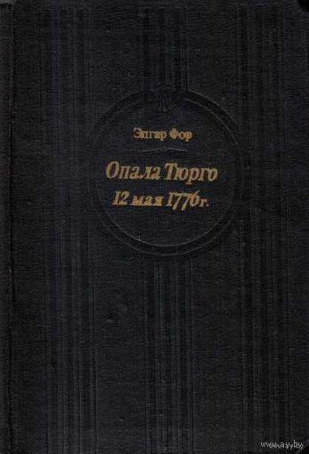 Фор Э. Опала Тюрго. 12 мая 1776 года. 1979г.