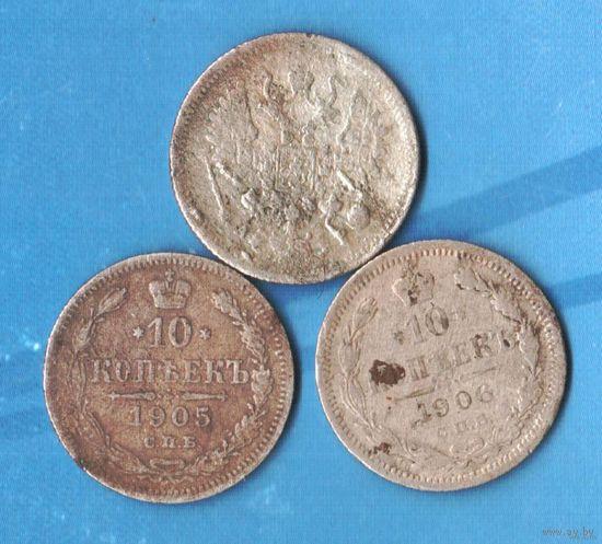 10 копеек серебро, 1904,1905, 1906г.