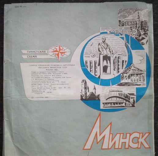 Минск. Туристическая схема. 1985 г.