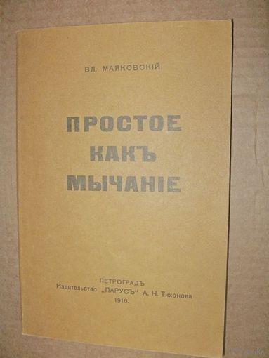 Маяковский В.В. Простое как мычание
