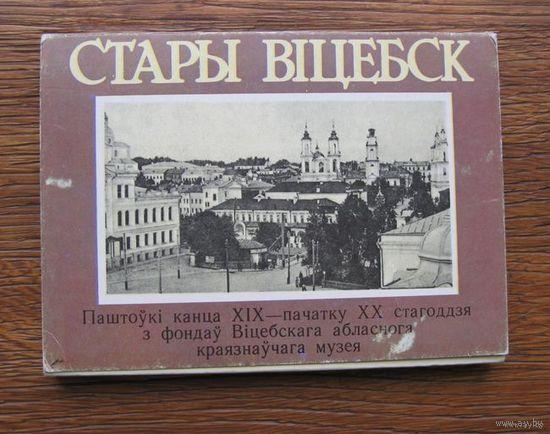 Почтовые карточки Старый Витебск. 19-начала  20в.Репродукции