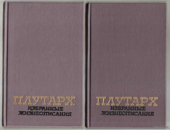 Плутарх. Избранные жизнеописания /В 2-х томах/. 1990г.