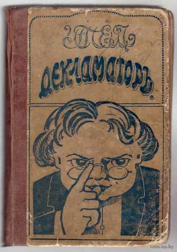 Чтец-декламатор /Художественный сборник стихотворений, сцен, рассказов и монологов/. 1918г.