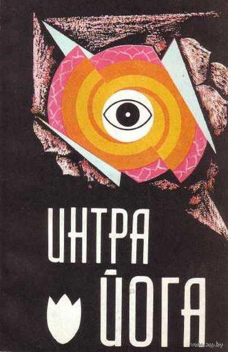 Ларионов И. Интра Йога. 1990г.