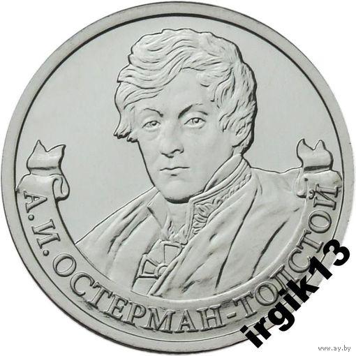2 рубля 2012 года Остерман-Толстой мешковая