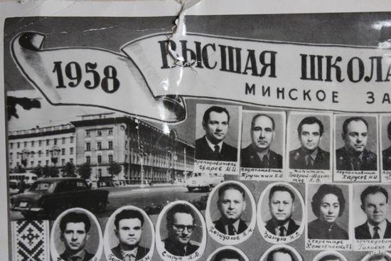 Высшая школа МООП РСФСР 1958-1962.Минское заочное отделение
