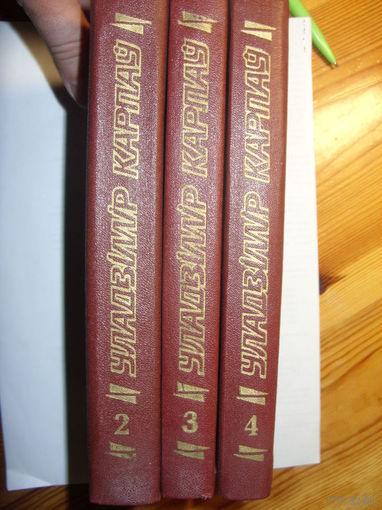 "Книги ""Збор творау"" Уладзiмiр Карпау, на бел. мове, 2, 3, 4-й том, три книги одним лотом."