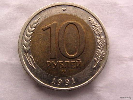 СССР ГКЧП 10 руб (ЛМД) биметалл не магнитная