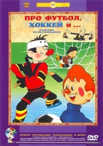 """Про футбол, хоккей и ... (Необыкновенный матч. Старые знакомые. Шайбу! Шайбу! Матч-реванш. """"Метеор"""" на ринге и другие мультфильмы) Скриншоты внутри"""