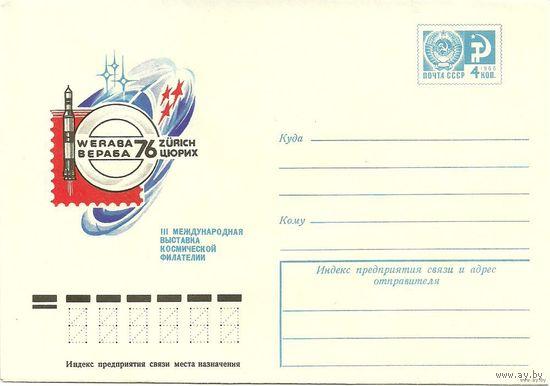 """Почтовый конверт """"III международная выставка космической филателии"""". 1976г."""