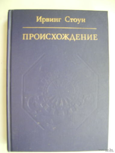Происхождение (Роман-биография Чарлза Дарвина)