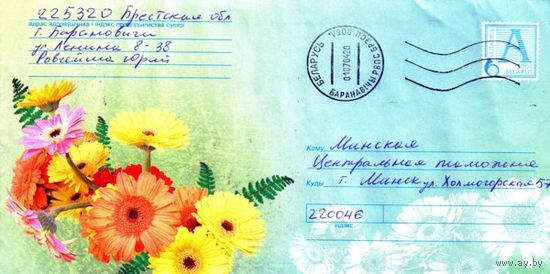 """2004. Конверт, прошедший почту """"Герберы с папоротником"""""""
