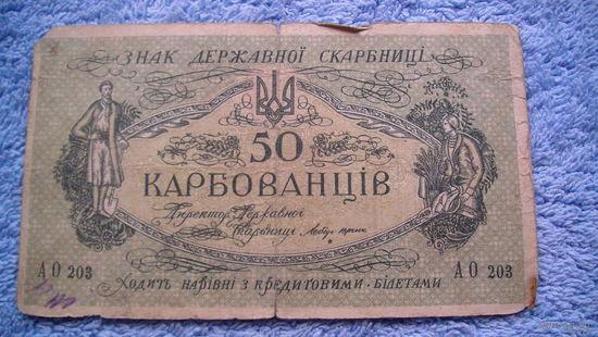 Украина 50 карбованцев 1918г. No 02 распродажа