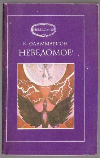 Фламмарион К. Неведомое. 1991г.