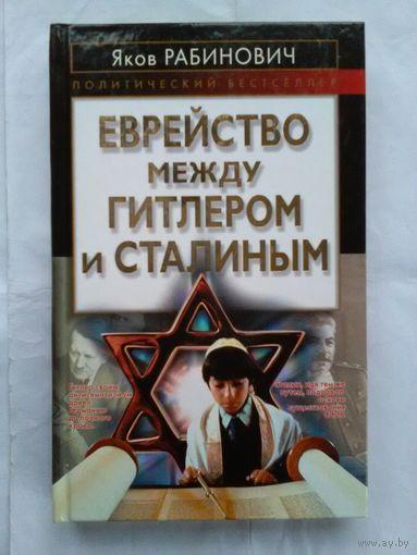 Яков Рабинович. Еврейство между Гитлером и Сталиным.