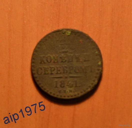 1/2 копейки серебром 1841 спм