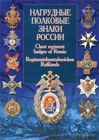 Санько В.  Нагрудные полковые знаки России. 2002г.