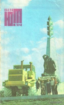 "Журнал ""Юный техник"", 1982, #12"