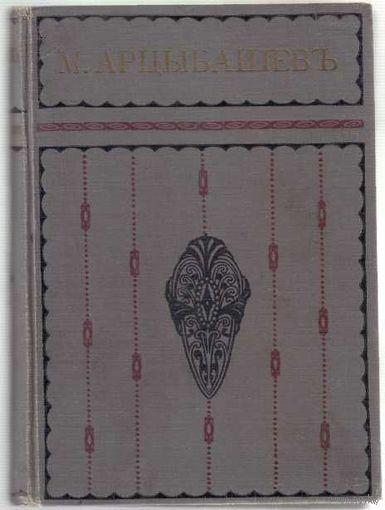 Арцыбашев М. Собрание сочинений. Том 5. Рассказы. 1908г.