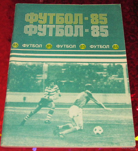 Футбол-85