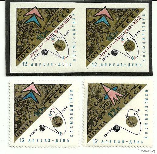 День космонавтики 1966. Серия 3 марки негаш. СССР
