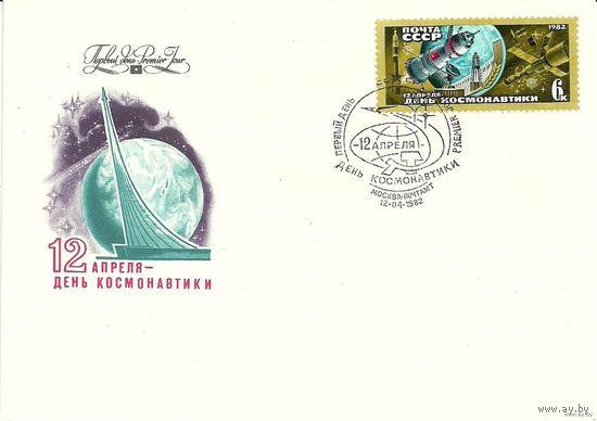 """Конверт первого дня """"12 апреля - день космонавтики"""" 1982г. Москва"""