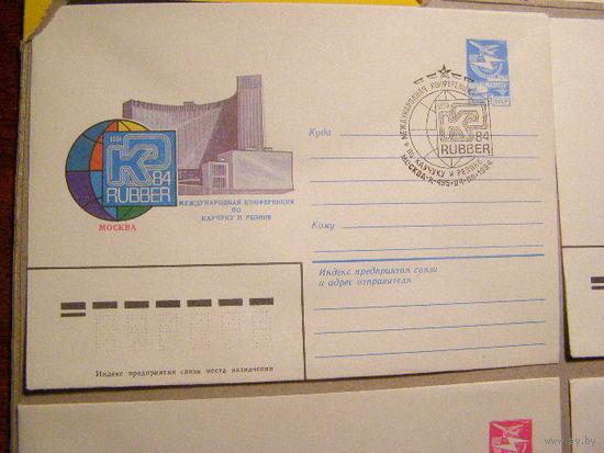 ХМК СССР 1984. Конференция по каучуку и резине (С)
