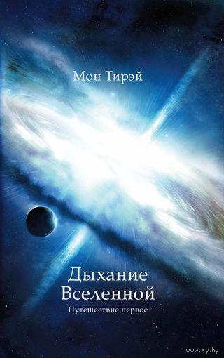 Дыхание Вселенной. Путешествие первое Мон Тирэй 2014 тв. переплет