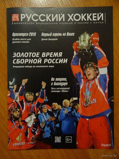 """Хоккей с мячом. Журнал """"Русский хоккей"""" 29 январь - февраль 2016"""