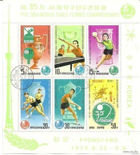 Спорт. 35-й чемпионат мира по настольному теннису. КНДР 1979 г. (Корея) Серия + блок + малый лист