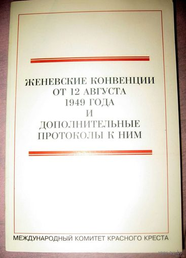 Женевские конвенции от 12 августа 1949 года и дополнительные протоколы к ним