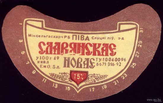 Пиво Славянское Слуцк светлая