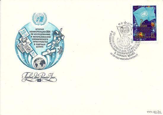 """Конверт первого дня """"2я конференция ООН по исследованию и использованию космического пространства в мирных целях"""" 1982г. Москва"""