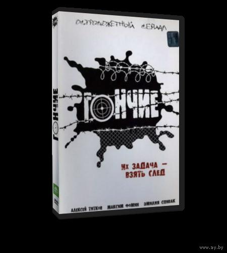 Гончие. 1.2.3.4.5.6 сезоны полностью (реж. Вячеслав Лавров, 2007) Скриншоты внутри
