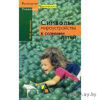 Аксенова Ю. Символы мироустройства в сознании детей. 2000г.