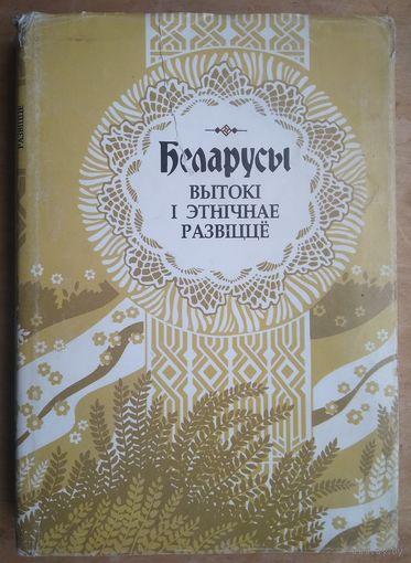 Беларусы. Том 4. Вытокi i этнiчнае развiцце