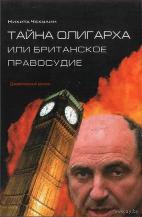 Тайна олигарха или британское правосудие. Чекулин Н.С.
