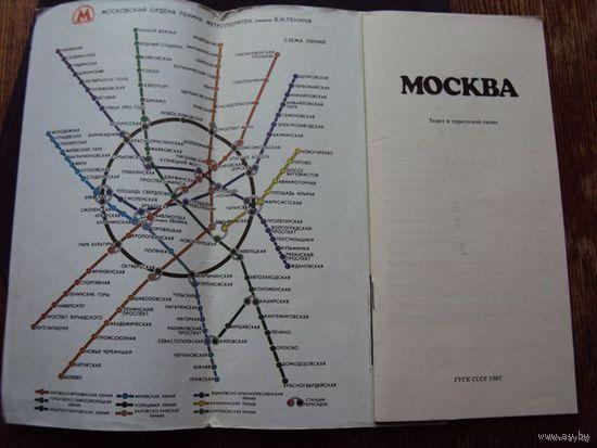Москва 1987 год. Туристическая схема.