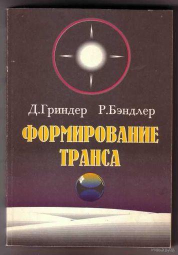 Д.Гриндер,Р.Бэндлер. Формирование транса. 1994г.