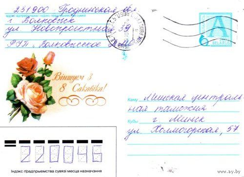 """2003. Конверт, прошедший почту """"Вiншуем з 8 сакавiка"""""""
