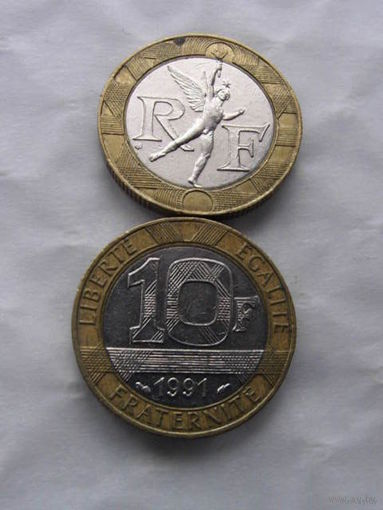 Франция. 10 франков 1991г.  распродажа