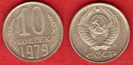 10 копеек 1979 г.