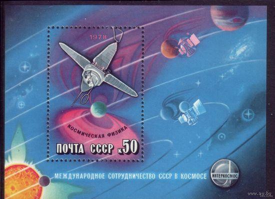 Блок 1978 год Космическая физика