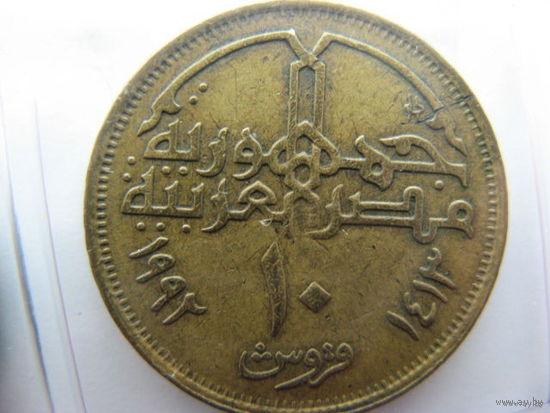Египет 10 пиастров 1992г.