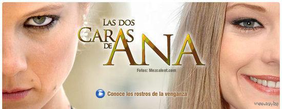 Два лица страсти / Las Dos Caras de Ana (Мексика-США, 2006) Все 120 серий. Скриншоты внутри