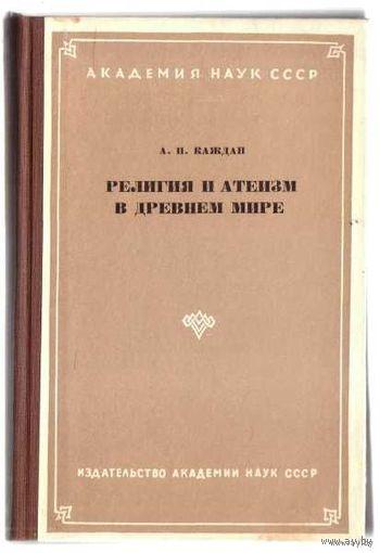 Каждан А.П. Религия и атеизм в древнем мире. 1957г.