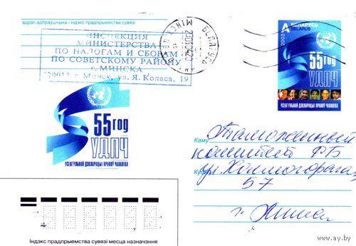 """2003. Конверт, прошедший почту """"55 год УДПЧ"""""""