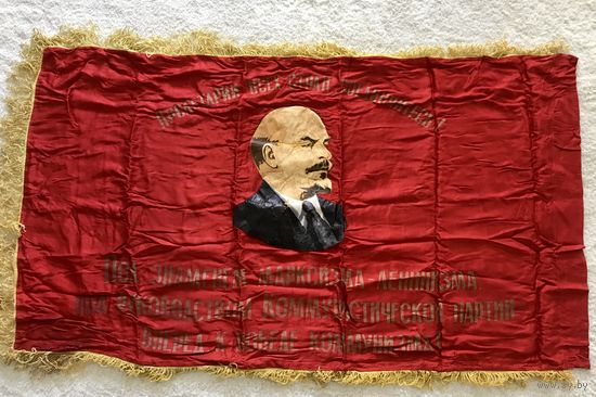 Флаг. Знамя. СССР. 140 на 78см