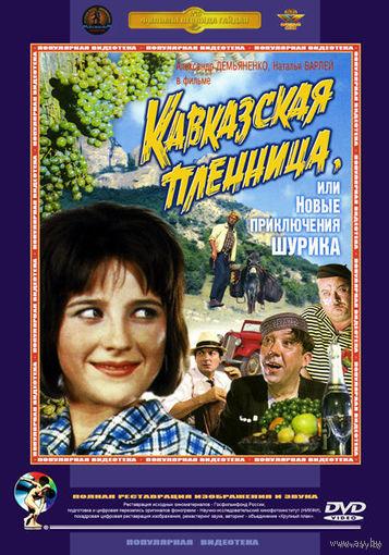 Кавказская пленница, или Новые приключения Шурика (1967) В шикарном качестве. Скриншоты внутри