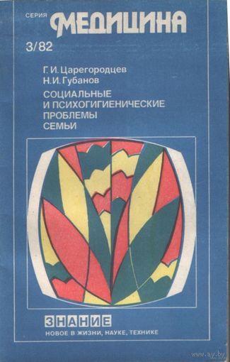 Г.И. Царегородцев, Н.И.Губанов - Социальные и психологические проблемы семьи